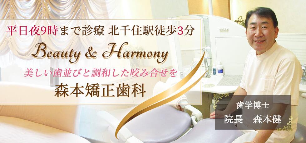 Beauty&Harmony 美しい歯並びと調和した咬み合せを 森本矯正歯科